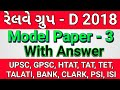 Railway Group D Exam 2018 || Model Paper 3 VIDEO | Railway Exam Preparation 2018 VIDEO | Syllabus railway exam