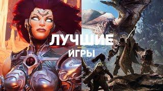 ТОП-20 ЛУЧШИХ ИГР 2018. Часть 1...