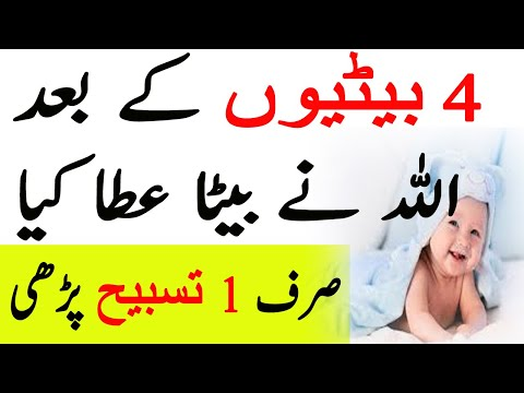how-to-conceive-a-baby-boy-fast-in-islam-|-islamic-wazifa-for-baby-boy