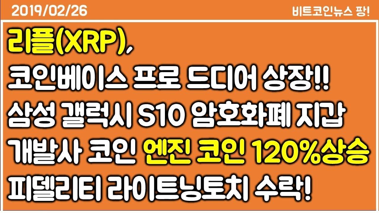 리플(xrp), 코인베이스 프로 드디어 상장! 삼성 갤럭시 s10 암호 ...