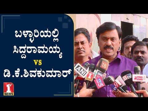 'ಬಳ್ಳಾರಿಯಲ್ಲಿ ಸಿದ್ದರಾಮಯ್ಯ Vs ಡಿಕೆ ಶಿವಕುಮಾರ್..!!!' | Janardhana Reddy | Former Minister