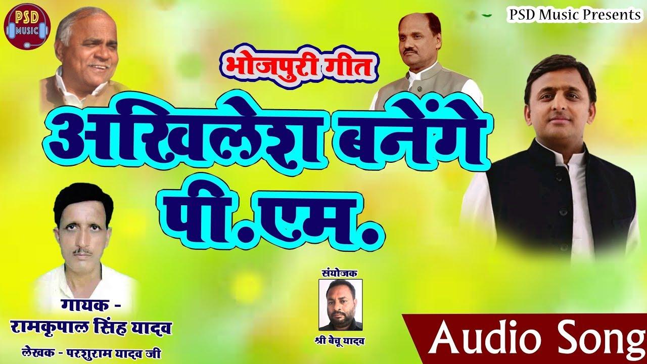 समाजवादी पार्टी कर सबसे हिट गाना || Akhilesh Banenge PM 2019 Me
