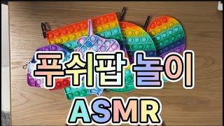 푸쉬팝 팝잇 ASMR 소리감상 김애린 바닐라스타 일상탈…