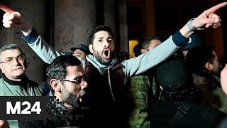 В Ереване после заключения соглашения по Карабаху начались беспорядки - Москва 24