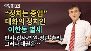 """""""정치는 중업"""" 대화의 정치인 이한동 별세 / 판사-검…"""