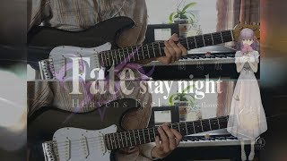 Fate/stay night [Heaven's Feel] Ⅰ.presage flower - 「Hana no Uta 〔花の唄〕」/Aimer (Guitar Cover)