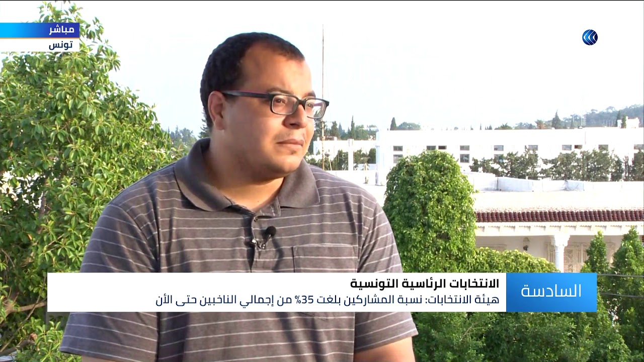 قناة الغد:تونس    سببان وراء عزوف الشباب عن التصويت بالانتخابات الرئاسية .. تعرف عليهما