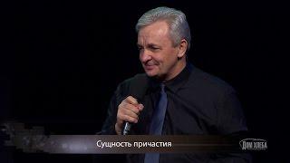 Сергей Витюков. Сущность причастия