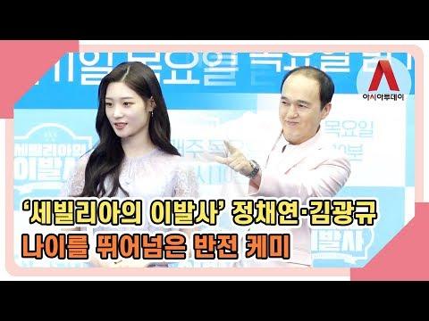 '세빌리아의 이발사' 정채연·김광규 (Jeong Chae Yeon · Kim Kwang Kyu), 나이를 뛰어넘은 삼촌-조카 케미