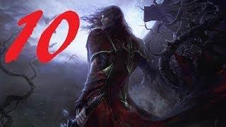 Castlevania Lords of Shadow 2 прохождение серия 10 (Только я могу жить вечно!)