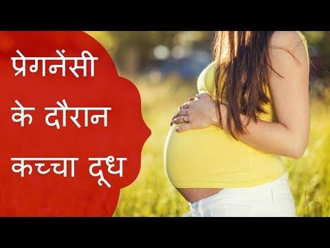 प्रेगनेंसी के दौरान कच्चा दूध/raw Milk During Pregnancy/is Unboiled Milk Is Safe During Pregnancy