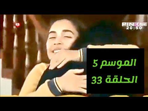 مسلسل زهرة القصر الجزء الخامس الحلقة 33 مترجم Hd Youtube