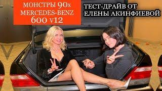 Mercedes-benz 600 V12 | мерседес-бенц | тест-драйв | легенда 90х кабан