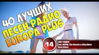 40 лучших песен Europa Plus | Музыкальный хит-парад недели 'ЕВРОХИТ ТОП 40' от 12 января 2018