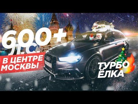 ДЕД МОРОЗ И САНИ НА 600  СИЛ!) С 2018 ГОДОМ!) AUDI RS6 PERFORMANCE. MOSCOW. RUSSIA. HAPPY NEW YEAR.