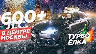 ДЕД МОРОЗ И САНИ НА 600+ СИЛ!) С 2018 ГОДОМ!) AUDI RS6 PERFORMANCE. MOSCOW. RUSSIA. HAPPY NEW YEAR.