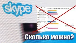 сТАРАЯ ВЕРСИЯ SKYPE без рекламы: решение для Windows 7, XP,  8, 10