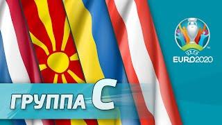Группа С: Нидерланды, Австрия, Украина, Северная Македония [Евро-2020]
