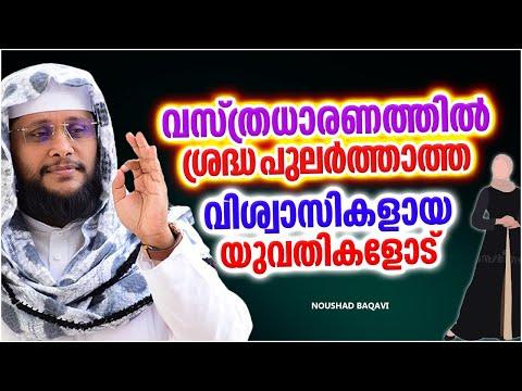 Noushad Baqavi 2016 New | Latest Islamic Speech In Malayalam