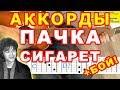 Пачка сигарет Аккорды Бой Цой Кино Разбор песни на гитаре видео mp3