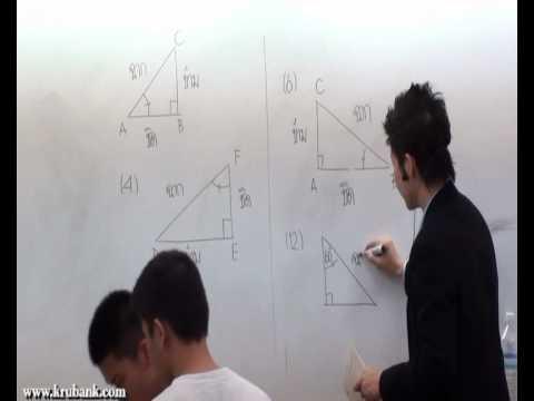 ตรีโกณมิติ ม 3 คณิตศาสตร์ครูพี่แบงค์ part 1  ต ค  53