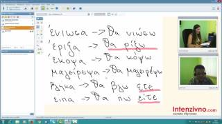 Intenzivno.com - Записан реален урок по гръцки език