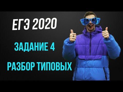 Задание 4 ЕГЭ 2020 математика профильный уровень подготовка