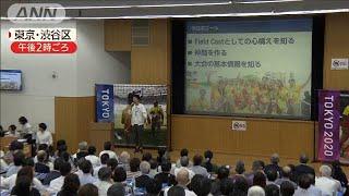 東京オリパラのボランティア 12万人の研修スタート(19/10/04)