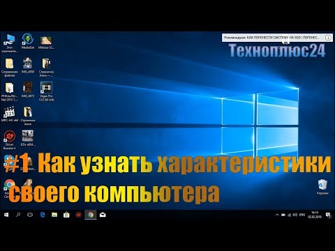Как посмотреть параметры ноутбука на windows 10