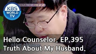 He doesn't care about his own family. [Hello Counselor/ENG, THA/2019.01.14]