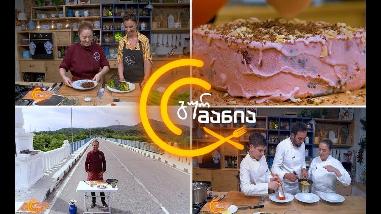#გურმანია ვეგანური ფილოსოფია თამთას სამზარეულოში/ აფხაზური გემოები/ ორნახევარი მზარეული