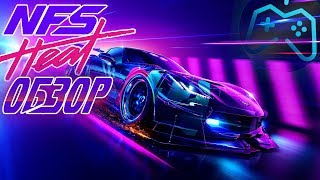 Need for Speed: Heat (2019) | ОБЗОР ИГРЫ