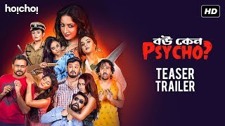 Bou Keno Psycho (বৌ কেন সাইকো) | Saayoni | Darshana | Saurav | Rajdeep | Debaloy | Hoichoi