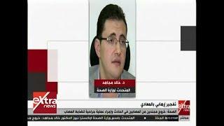 فيديو.. الصحة توضح حالة مصابي حادث المعادي الإرهابي