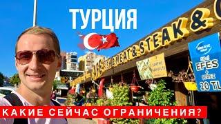 Что сейчас в Турции? Закрыли Рестораны, Ужесточили правила Погода, Цены в магазинах и аптеке, отдых