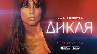 "Юлия Беретта - ""Дикая"""