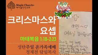 #39 크리스마스와 요셉 (마태복음 1:18-2:23) | 정재천 담임목사 | 메이플한인교회 성탄주일 온가족예배