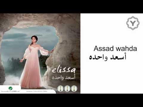 Elissa - Asaad Wahda       -