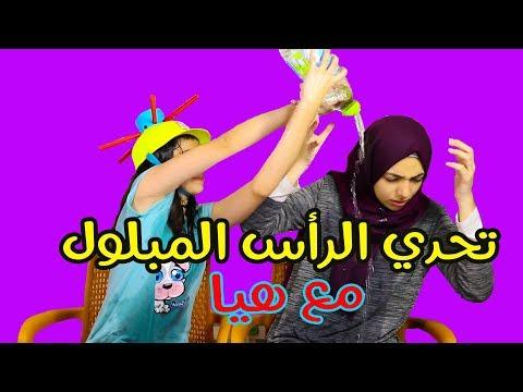 تحدي الرأس المبلول مع اختي هيا ???? غرقنا!!! ???????? Wet Head Challenge