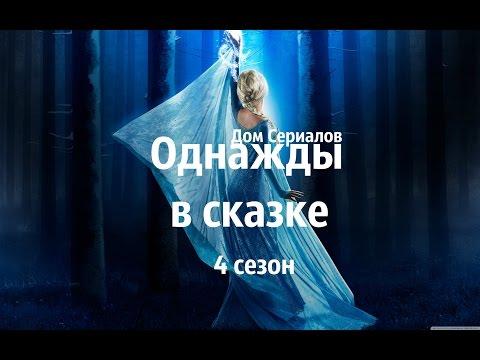 ОБЗОР СЕРИАЛА ОДНАЖДЫ В СКАЗКЕ 4 СЕЗОН