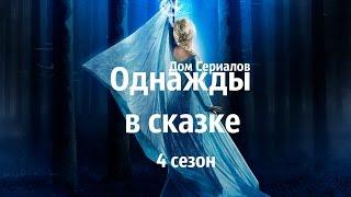 """ОБЗОР СЕРИАЛА """"ОДНАЖДЫ В СКАЗКЕ"""" 4 СЕЗОН"""