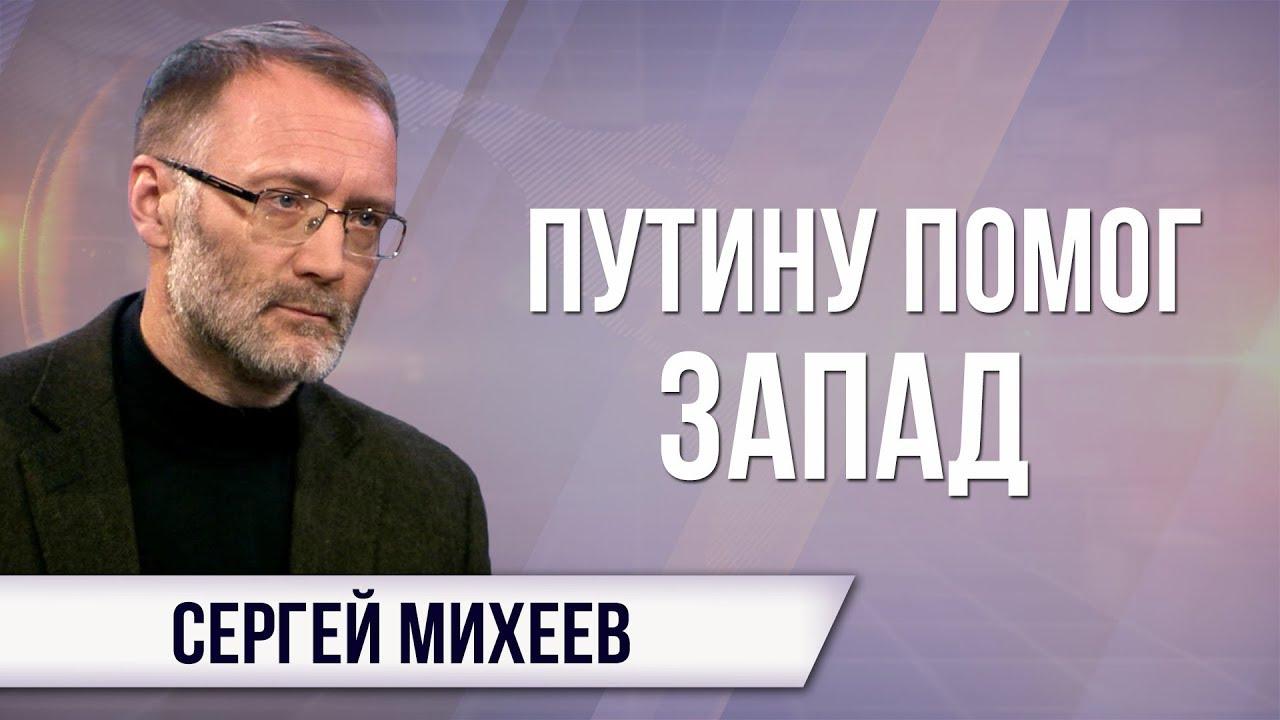 Сергей Михеев. Услышит ли Путин призыв народа?