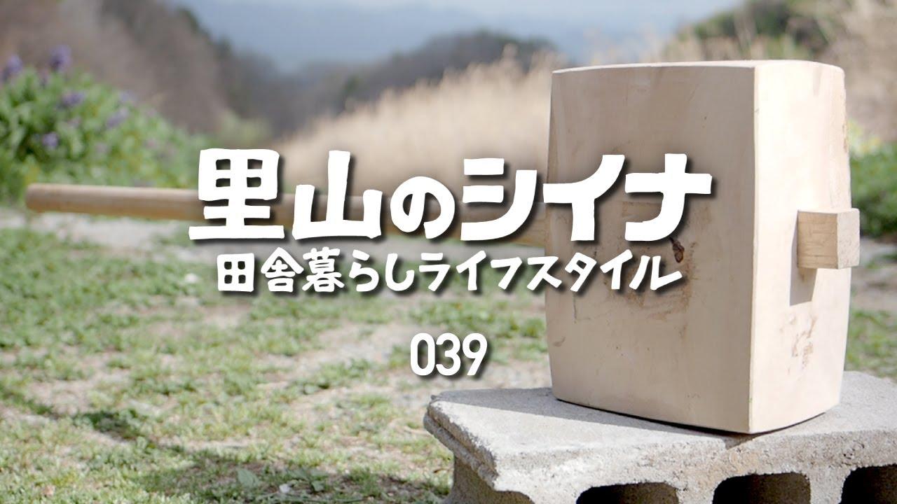 田舎暮らし 039 DIY 伐採した庭木で掛矢(木槌)を作る 冷蔵コンテナが売れた