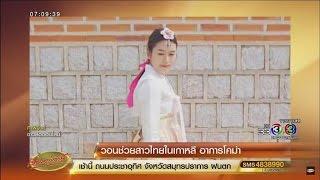 สถานทูตประสานช่วยสาวไทยช็อก หัวใจหยุดเต้น 20 นาที ขณะเที่ยวคลับในเกาหลี