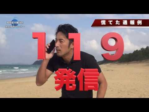 福岡市消防局~119番通報は住所から 海編(本編)~