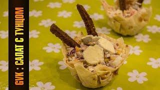 GVK : Салат с тунцом в корзинке из лаваша и на брускете