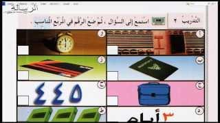 80 УРОК. 1 ТОМ. Арабский в твоих руках.