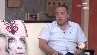 الفنان حازم سمير يروي عن علاقته الجميلة مع والده .. في ست الحسن