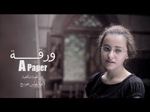 ورقة ـ فيلم قصير ' قصة واقعية ' لأبونا بولس جورج