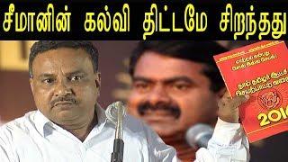 prince gajendra babu speech @ Naam Tamilar katchi conference on neet | tamil live news | redpix